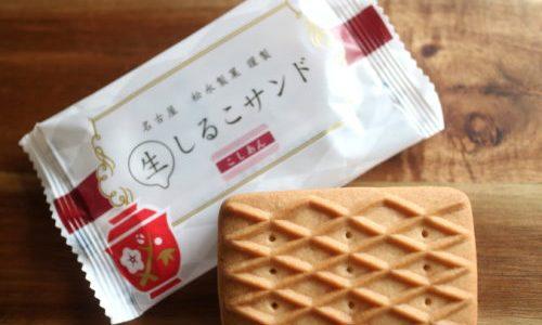 【生しるこサンド】が名古屋駅で買えるぞ!高島屋&ユニモール、伏見「御園小町」でも!