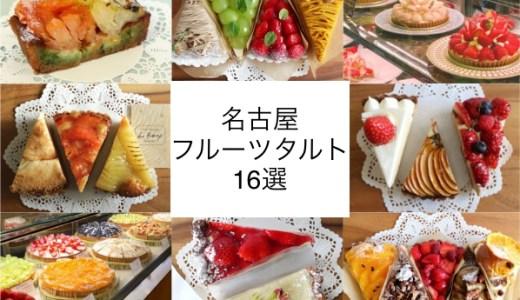 【名古屋】フルーツタルト人気店16選!スイーツコンシェルジュがおすすめ!