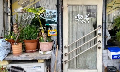 池下『喫茶いかるが』昭和レトロな斜め3本バー扉の純喫茶