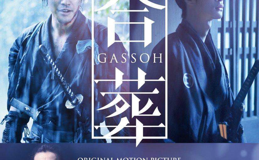 映画「合葬」サウンドトラック発売記念 ASA-CHANG&巡礼 ワンマンライブ「弔いの音を祀る夜」