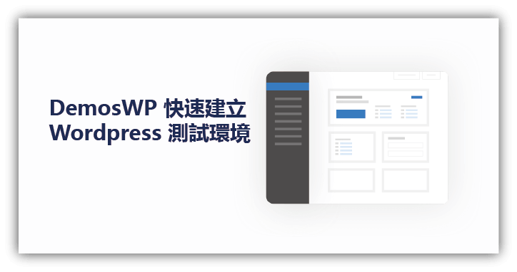 DemosWP 快速建立 WordPress 測試環境