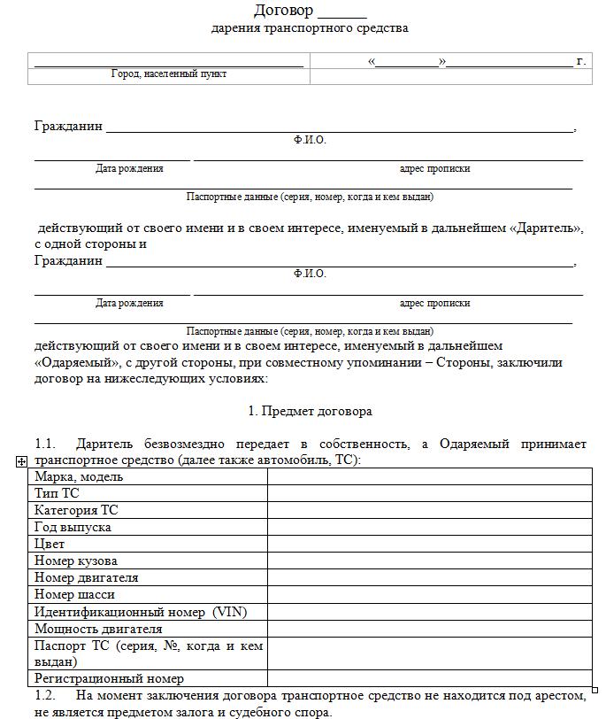 Если работодатель по договору дарения автомобиль как отразить в декларации