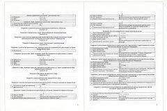 Автономная некоммерческая организация бухгалтерский учет и налогообложение