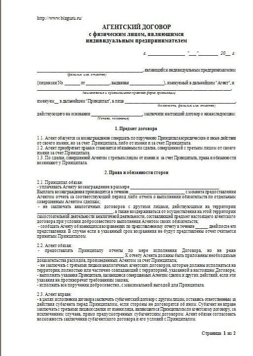 Договор между организациями не указаны данные об организации