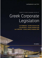 Greek corporate translation:  Greek text and English translation