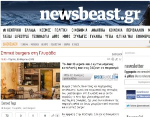 newsbeast-burger-glyfada