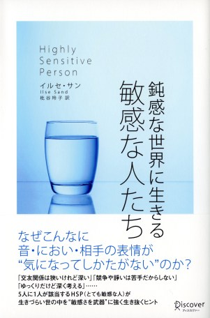 highly sensitive person book cover