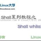 Linux Shell脚本入门教程系列之(十一)Shell while循环