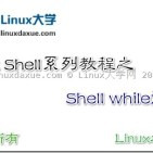Linux Shell脚本入门教程系列之(十一)Shell while循环