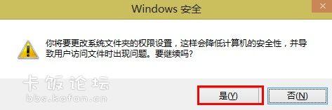 win8、win10如何修改文件夹的权限