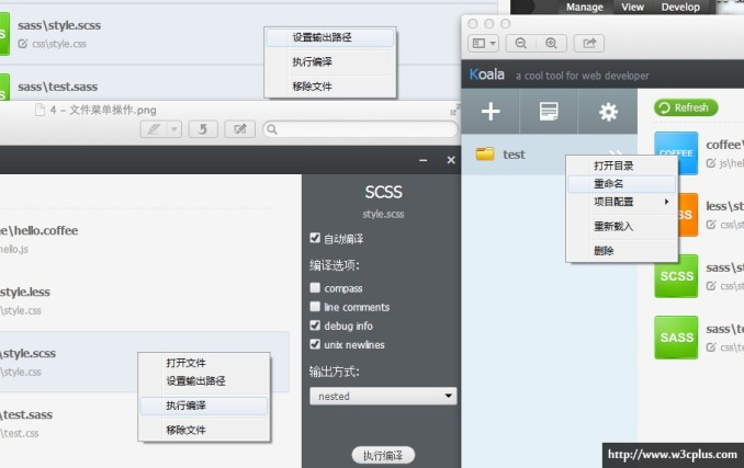 SASS界面编译工具——Koala的使用