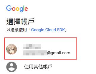 使用gcloud 连线到Google Cloud Platform 上的VM