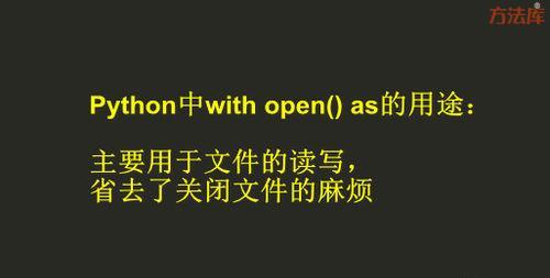 python中with用法及原理, python中with as 用法