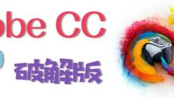 Adobe CC 2019 Win/Mac 破解版, Adobe CC 2019 一键激活, Adobe CC 2019 Windows 破解版, Adobe CC 2019 Mac 破解版