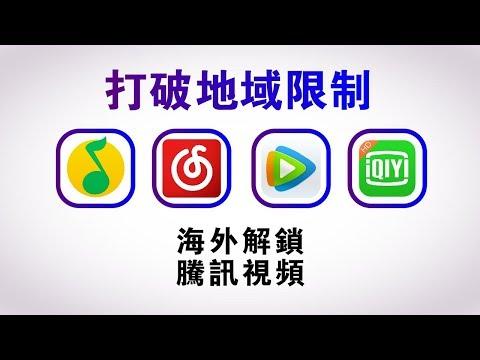 亲测:海外解锁地域限制(qq音乐), 海外党免费看国内视频, 一键回国, 国外看国内视频