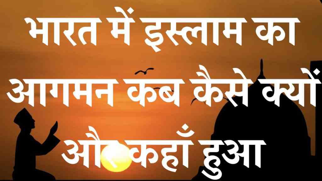 bharat mein islam ka aagman