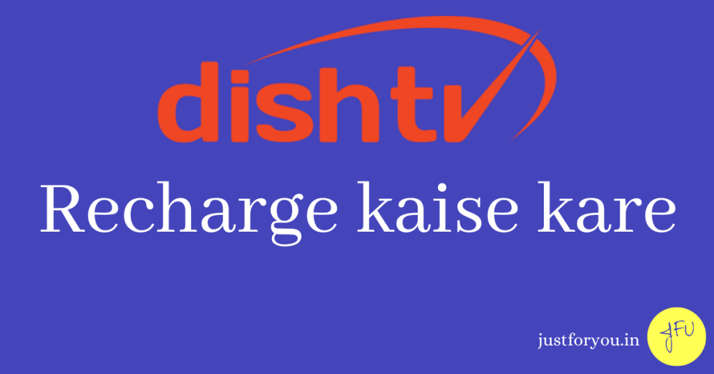 Dish Tv recharge kaise kare