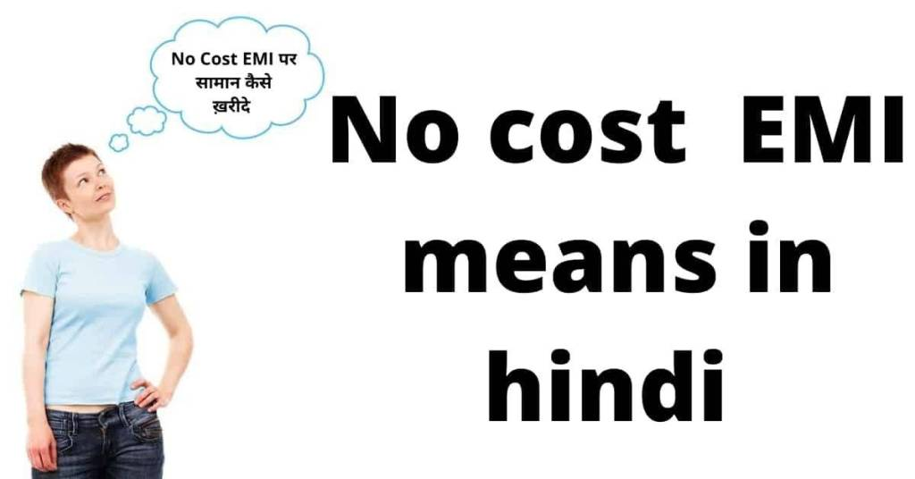 No cost emi means in hindi