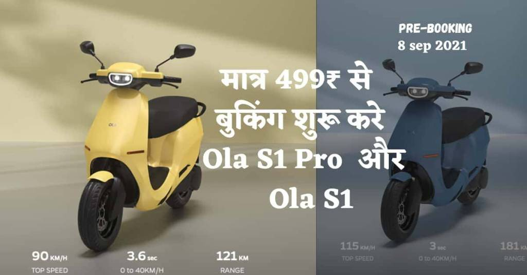 Ola Electric Scooter Booking kaise kare