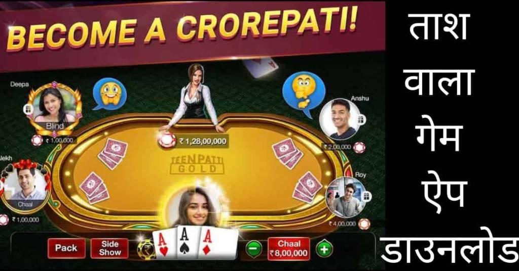 tash wala game download karne wala