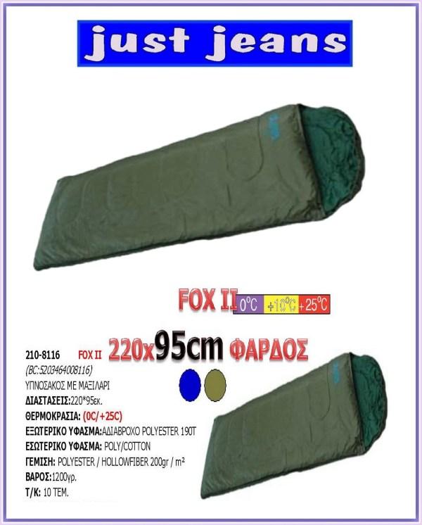 υπνοσακοσ sleeping bag μεγαλο μεγεθοσ διαστασεισ 220χ95  χρωμα  χακι