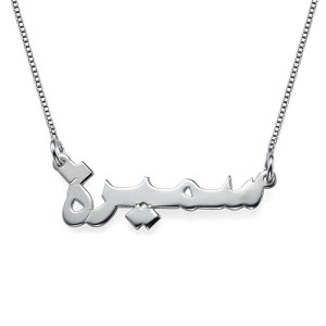 my-name-necklace-arabic