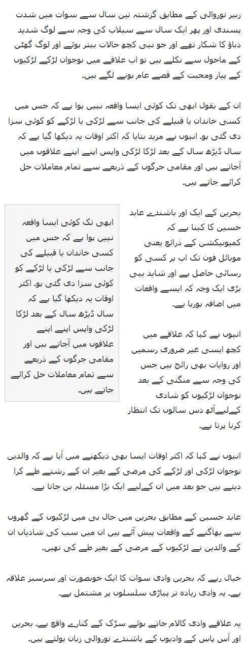 Pakistan Love Stories