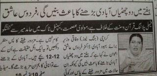 no more 2 holidays it will increase population in Pakistan