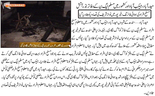 pmln offices burnt