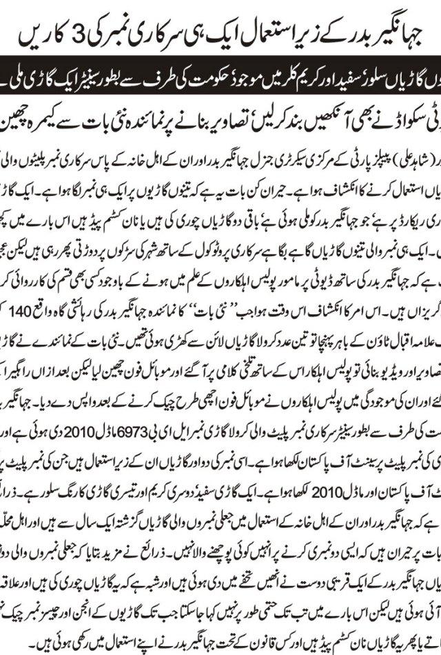 jahangir badar scandals