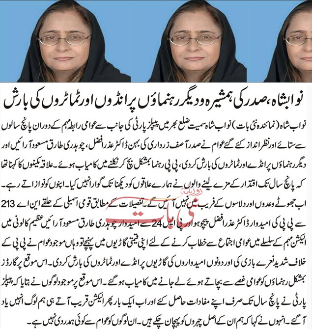 sister-of-zardari