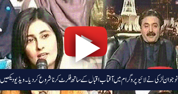 girl-flirting-with-aftab-iqbal-in-live-show