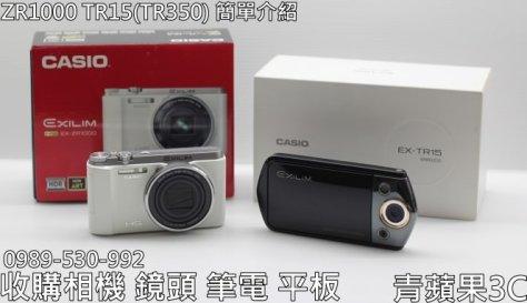 比較文字 - 青蘋果3C - 有盒 - ZR1000 TR15 比較