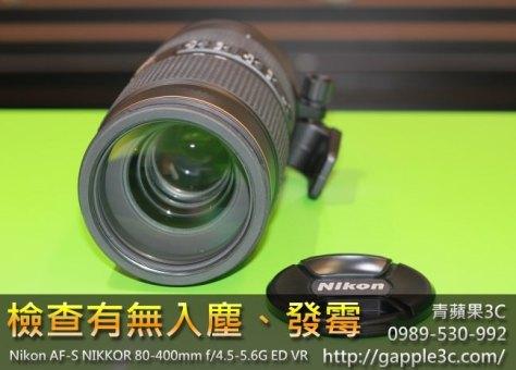 青蘋果3C_收購nikon 80-400mm鏡頭_3