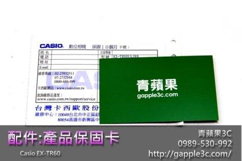 TR60公司保固卡