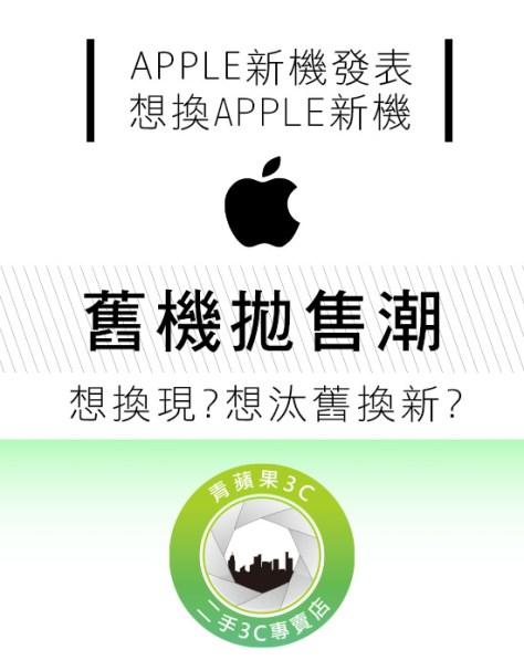 收購蘋果商品
