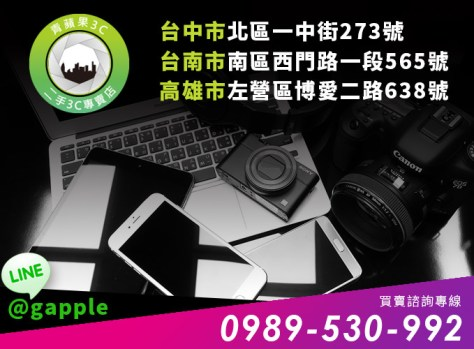 收購相機(台北)(台中)(台南)(高雄)