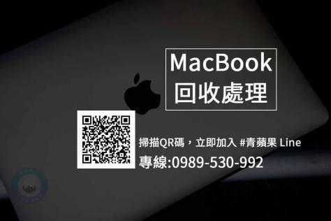 macbook二手回收