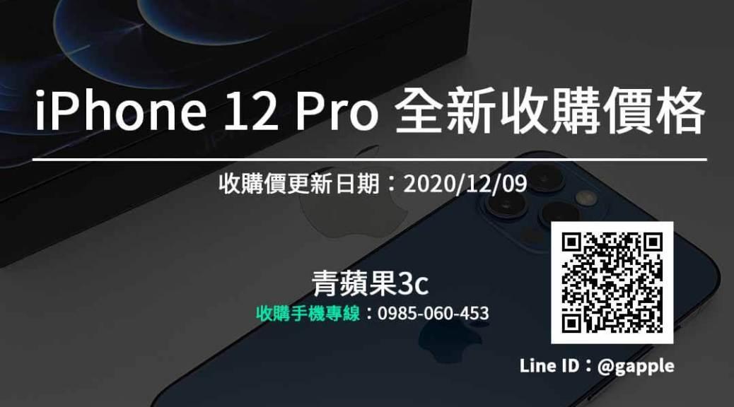 iPhone12pro賣掉