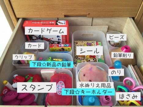 子供の細々した文具をテレビ台引き出しに収納 100均ケースで仕切って整理