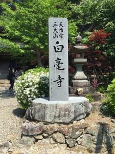 兵庫県丹波市の白毫寺