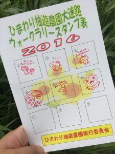 ひまわり柚遊農園 大迷路 ウォークラリースタンプ表