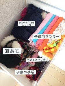 冬の防寒具たちを使いやすくする収納 無印の収納ケース 耳あて もこもこソックス 子供の手袋 子供のマフラー 子供のニット帽