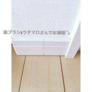 大掃除を楽にする日々の掃除 掃除 大掃除 ウタマロクリーナー 巾木 マスキングテープ メンディングテープ