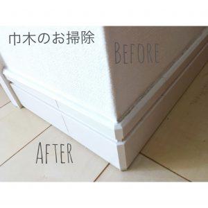 大掃除をらくにする日々の掃除 掃除 大掃除 巾木の掃除 ブログ 収納 整理整頓