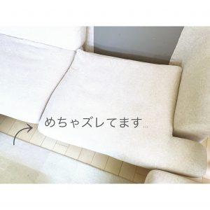 カバーが丸洗いできるソファーの欠点 ソファー カバーが丸洗いできるソファー 前にズレるのを防ぐ 前にずれる バスタオルをつめてみる 収納 整理整頓 ブログ