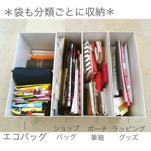 無印 無印良品 ニトリ A4ファイルケース A4ファイルボックス ファイルボックス ファイルケース 収納 整理整頓 ブログ 紙袋の整理 エコバック収納 ラッピンググッズ収納