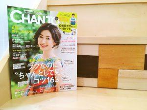 CHANT chant 2018年 2018 9月号 雑誌掲載 雑誌にのりました 掲載雑誌 雑誌に掲載されました 収納 整理整頓 ブログ 第2回収納&片付け大賞 部門賞 家族みんなが片付けやすい賞