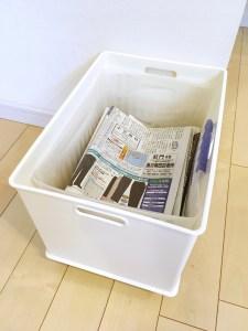 ニトリ 100均 読み終えた新聞の置き場所 読み終えた新聞 新聞回収ボックス ニトリのインボックス 白 フタ 面倒くさい ずぼらパパ