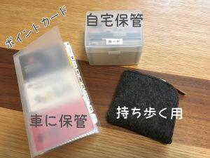 ポイントカードの管理 ポイントカード 100均 整理整頓 カード整理 無印 無印良品カードケース カードケース セリア